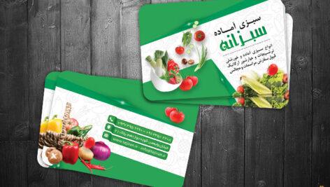 کارت ویزیت لایه باز سبزی