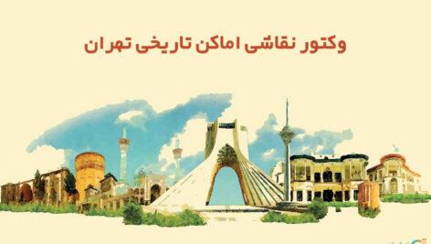 وکتور اماکن تهران