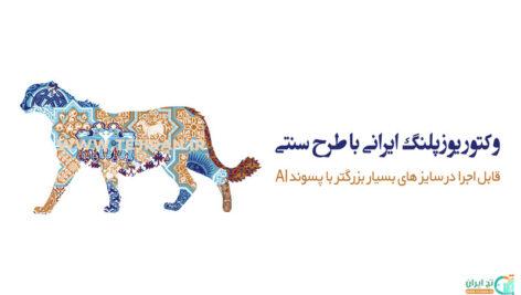 وکتور یوزپلنگ ایرانی