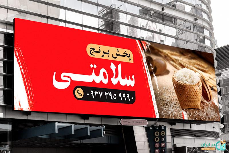 بنر برنج فروشی