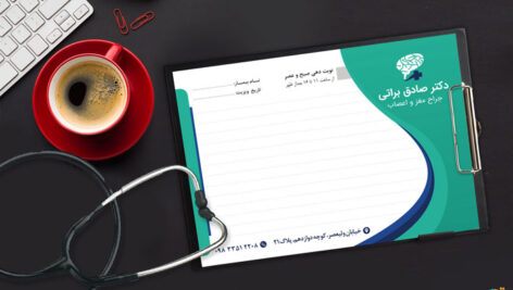 فایل سرنسخه پزشکی