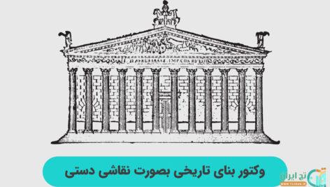 وکتور بنای تاریخی