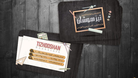 فایل کارت ویزیت کتابفروشی