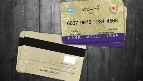 کارت ویزیت بانک ملی