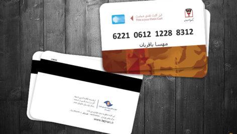 کارت ویزیت بانک پارسیان