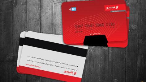 کارت ویزیت بانک شهر