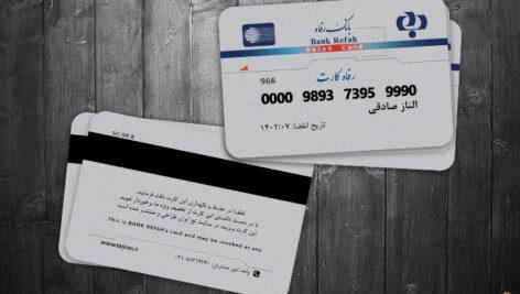 کارت ویزیت بانک رفاه