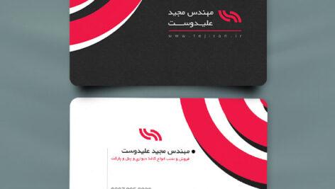 فایل کارت ویزیت مهندسی