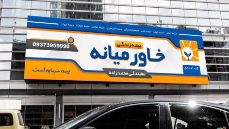 بنر بیمه زندگی خاورمیانه