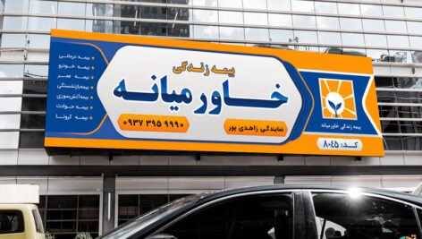 بنر بیمه خاورمیانه