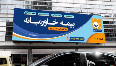 بنر لایه باز بیمه خاورمیانه