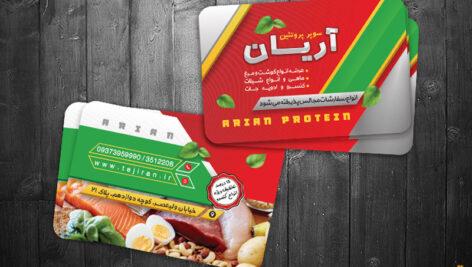 طرح کارت ویزیت پروتئین